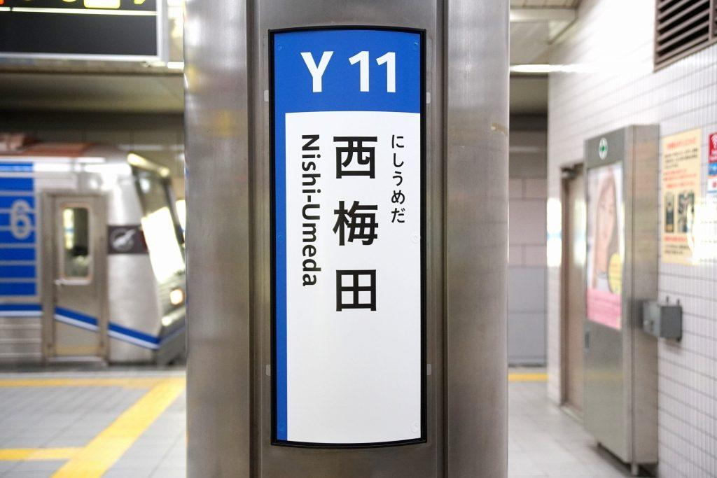 【四つ橋線】西梅田駅、サインシステムのリニューアル工事開始