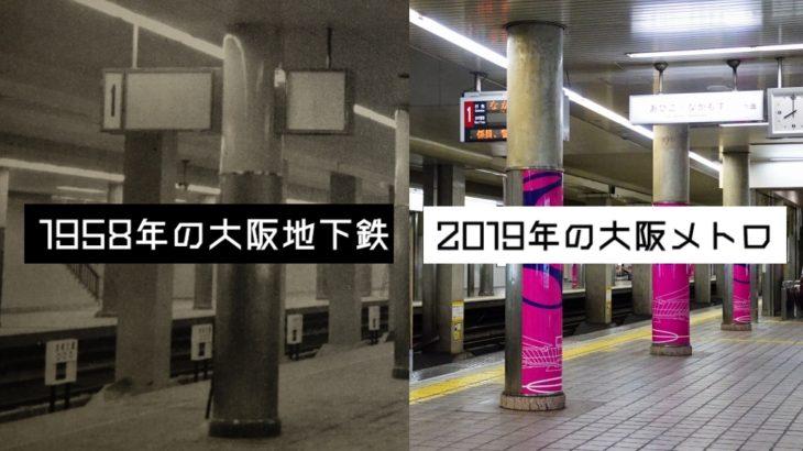 【記録写真】大阪地下鉄の今と昔…時を超えた定点観測