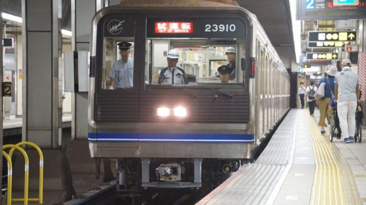 【四つ橋線】23系10編成(23610F)が出場、試運転を実施