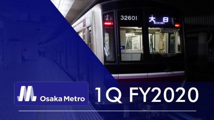 【決算】大阪メトロ、2020年第1四半期決算は売上高維持も・純利益38%減。税負担が大きくのしかかる