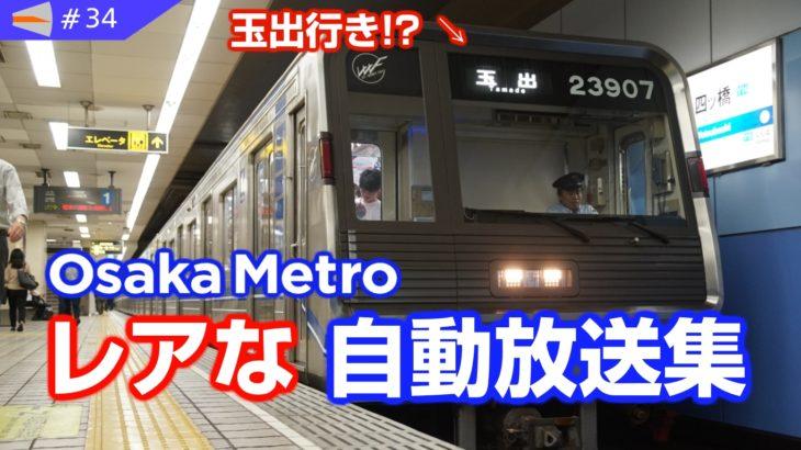 【動画#34】「Osaka Metro レアな自動放送集」を投稿しました