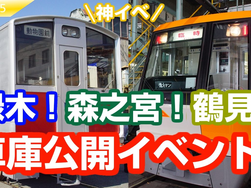 【動画#35】「【神イベ!】大阪メトロの3車庫(緑木・森之宮・鶴見)公開に行ってきた!!よ!!」を投稿しました