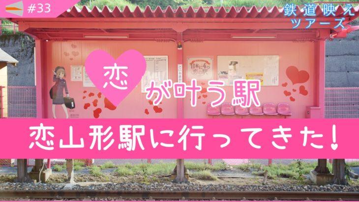 """【動画#33】『鉄道映えツアーズ』「 """"恋が叶う駅""""恋山形駅に行ってきた!」を投稿しました"""