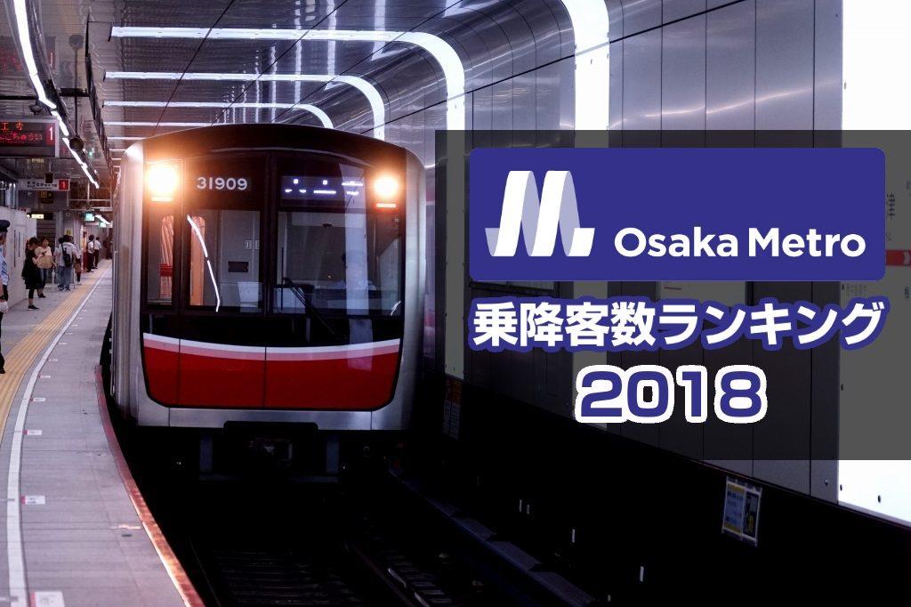大阪メトロ乗降客数ランキング【2018年最新版】