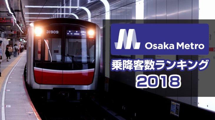 大阪メトロ乗降客数ランキング【2018年版】