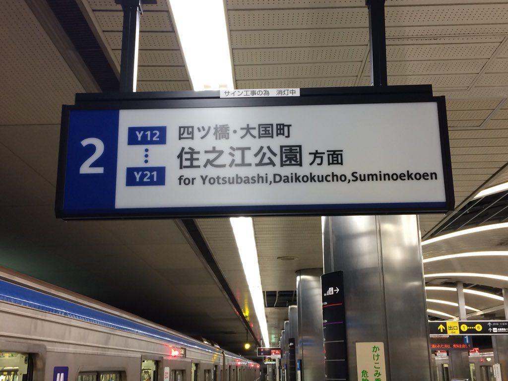 【四つ橋線】西梅田駅サインシステムリニューアル工事の状況(9月上旬)