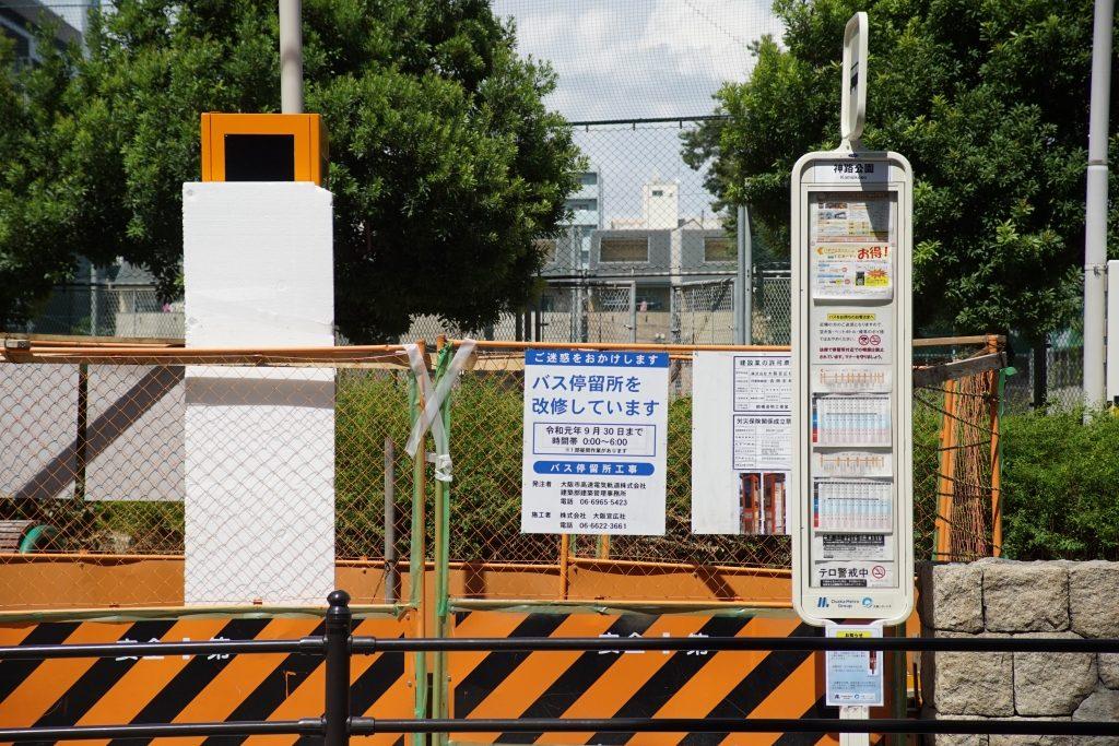 【いまざとライナー】神路公園にバスロケを設置!待合スペースも工事か?