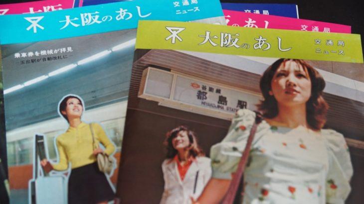 大阪市交通局 広報紙「大阪のあし」を買ってきました