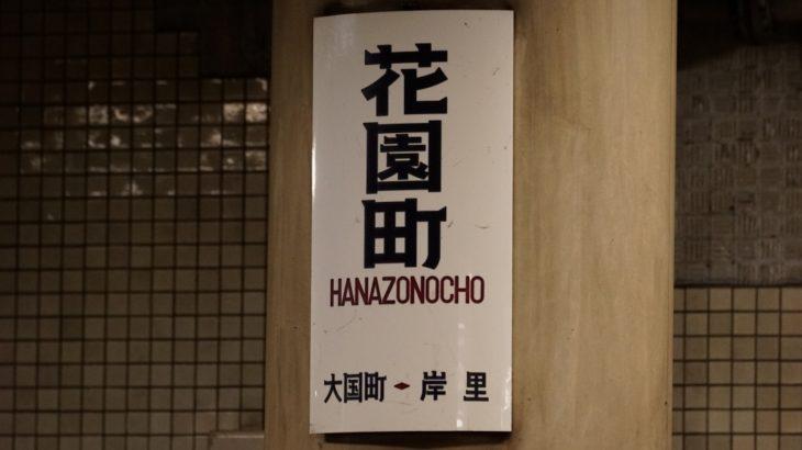 【記録写真】ひげ文字が残る花園町、岸里駅を見てきました
