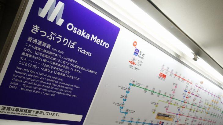 増税を見据えて運賃表が各駅で取り替えへ…大阪市営スタイルは消滅