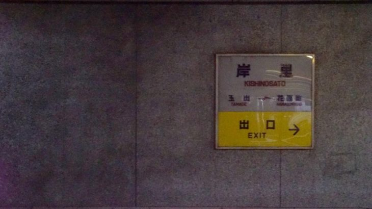 【今日の記念日】6月1日:四つ橋線 花園町~岸里開業