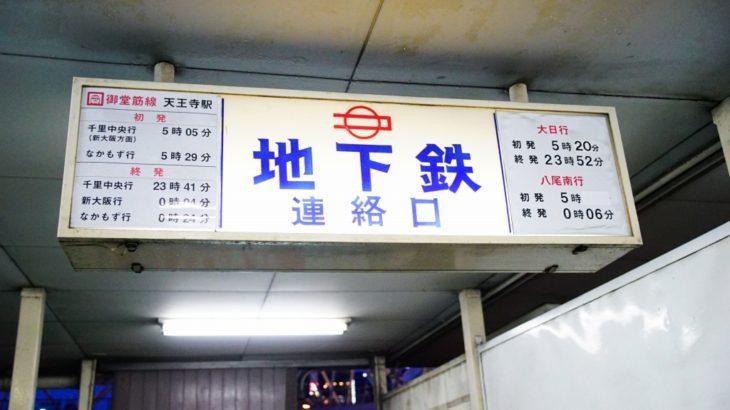 天理にて「大阪市営交通114年の軌跡」を開催中…OBによるトーク会も