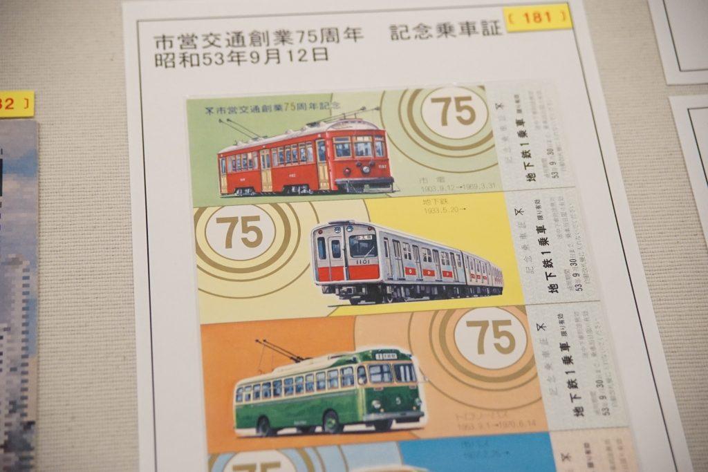【データベース】大阪市営地下鉄・大阪メトロの運賃推移