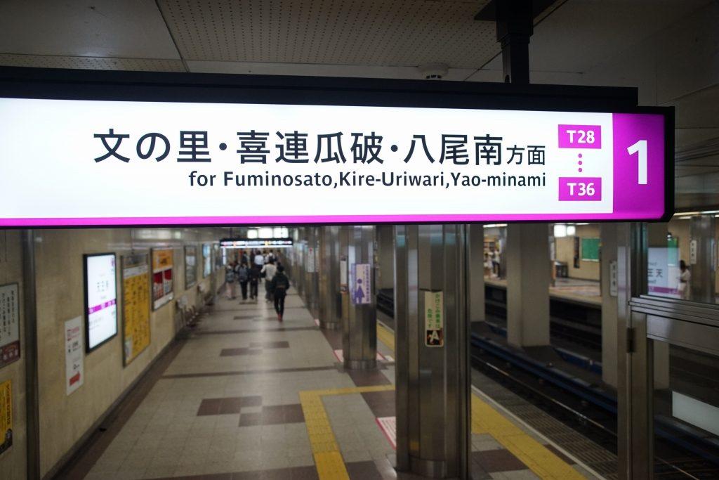 【コラム】大阪市交通局のサインシステムと賄賂事件(昭和57年)を振り返る