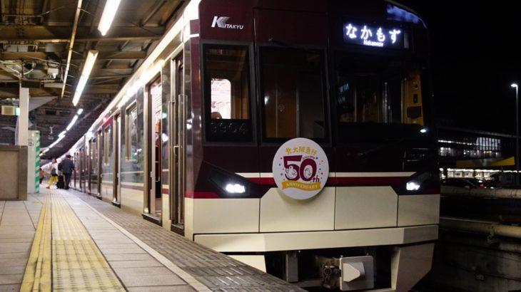 【北大阪急行】50周年ヘッドマーク車両を運行中
