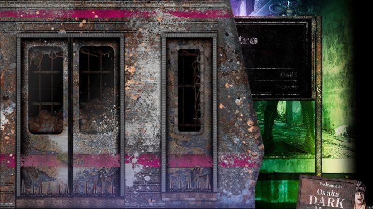 【Osaka DARK Metro】ティザーサイトを公開!ここまでハロウィンにガチ勢な鉄道会社があった…?