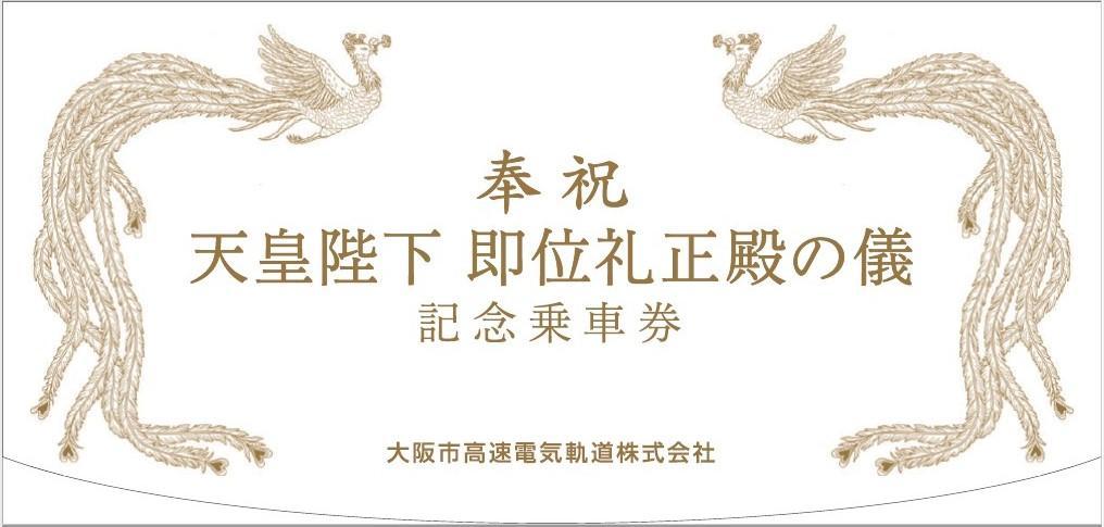 【祝】「天皇陛下 即位礼正殿の儀 記念乗車券」を発売へ