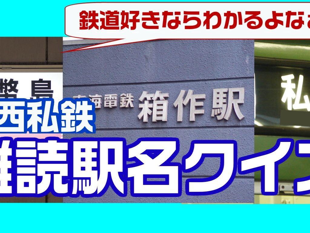 【動画#42】「関西私鉄 難読駅名クイズ! 前回のチャンピオンは…?」を投稿しました