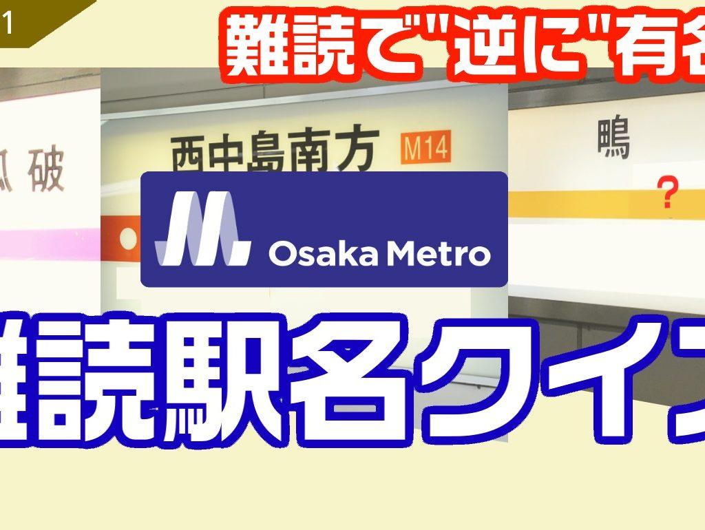 【動画#41】「大阪メトロ 難読駅名クイズ!全6問!一番最初に正答した人には…!」を投稿しました