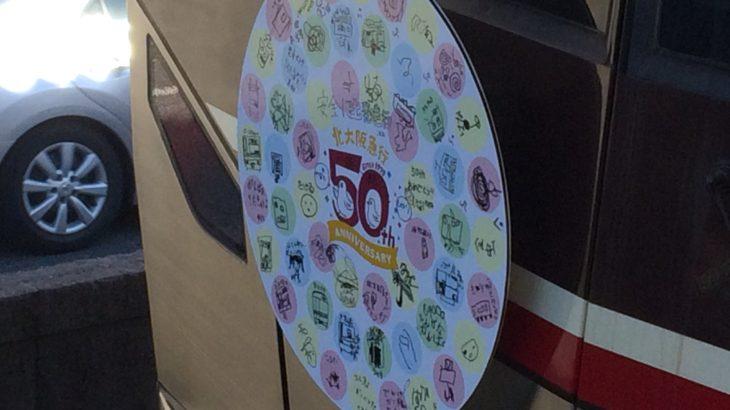 【北大阪急行】イベント列車に新たな寄せ書き50周年ヘッドマークを取り付けて運行