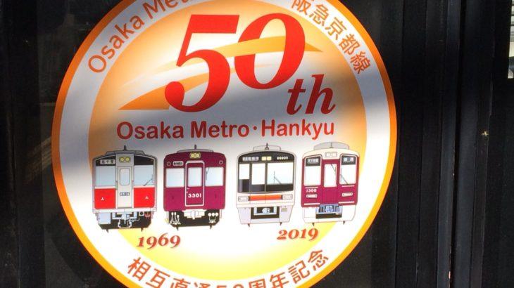 【堺筋線】直通50周年記念のヘッドマークを掲示中