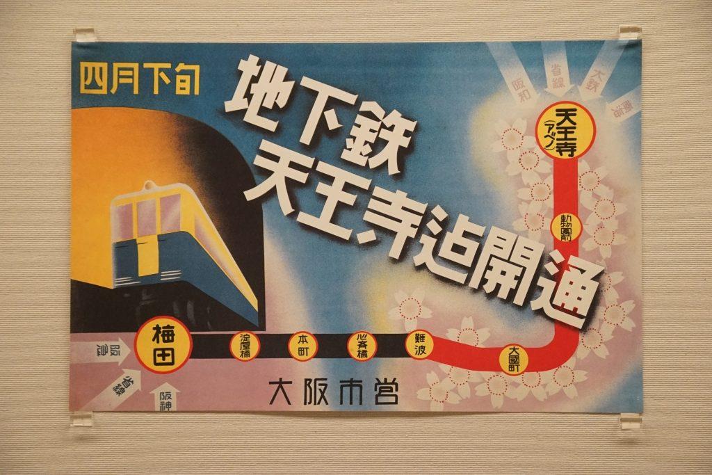 【画像26枚】「大阪市営交通114年の軌跡」展を開催中の天理参考館に行ってきました