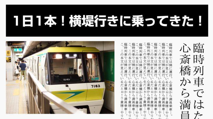 【動画#43】「1日1本! 横堤行き(長堀鶴見緑地線)に乗ってきた!」を投稿しました