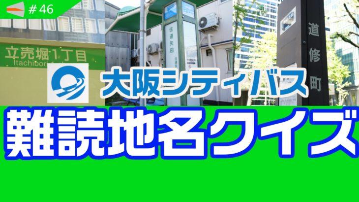 【動画#46】「大阪シティバス 難読地名クイズ! 」を投稿しました