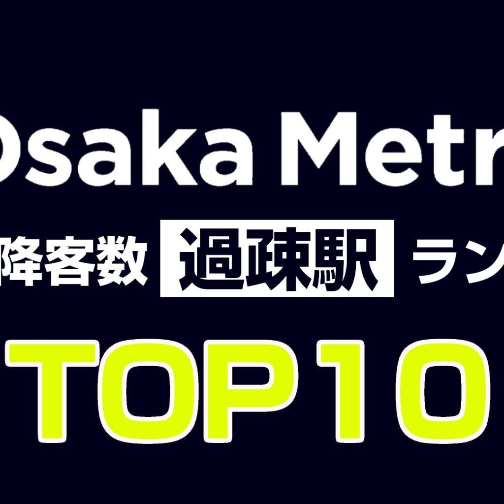 【動画#44】「大阪メトロ 駅別乗降客数 [過疎駅]ランキング TOP10 (2018年)」を投稿しました