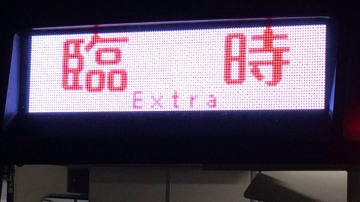 【御堂筋線】台風で流れた「御堂筋線フェスティバル2019」が順延で開催!