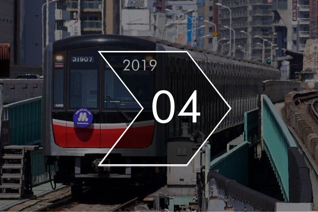 Osaka-Subway.comで振り返る2019年上半期…あの月には何があった?