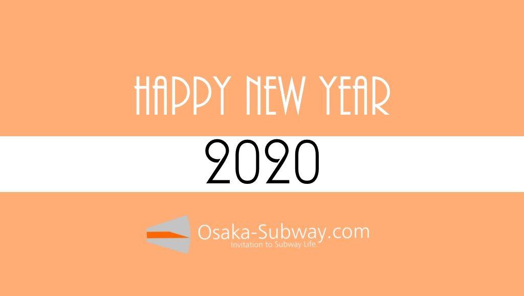 【賀正】2020年。新年あけましておめでとうございます。