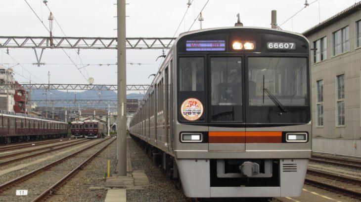 【堺筋線】50周年記念イベントを開催!66系が桂へ臨時入線