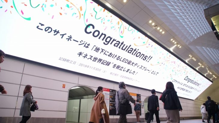 【ギネス記録!】地下最大のLEDモニタ、「Umeda Metro Vision」が今日から運用開始