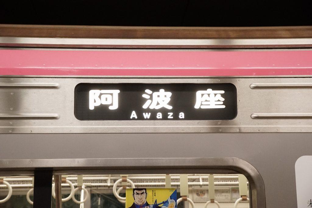 【千日前線】史上初?の阿波座行き臨時を運転!…大阪マラソンで