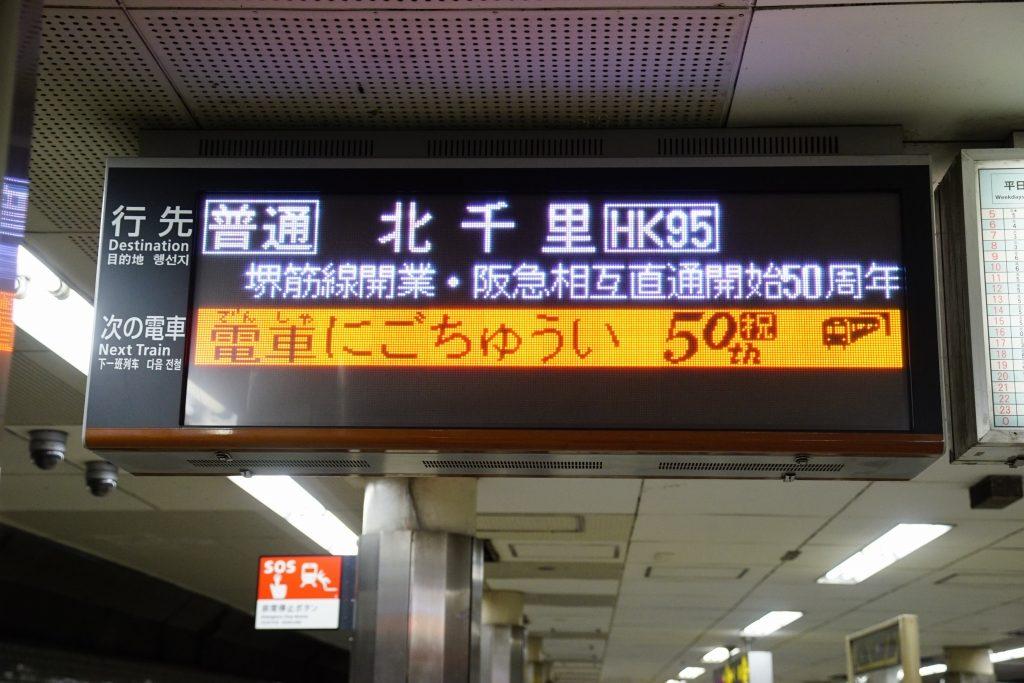 【堺筋線】開業50周年を記念してLED行先案内機もお祝い!