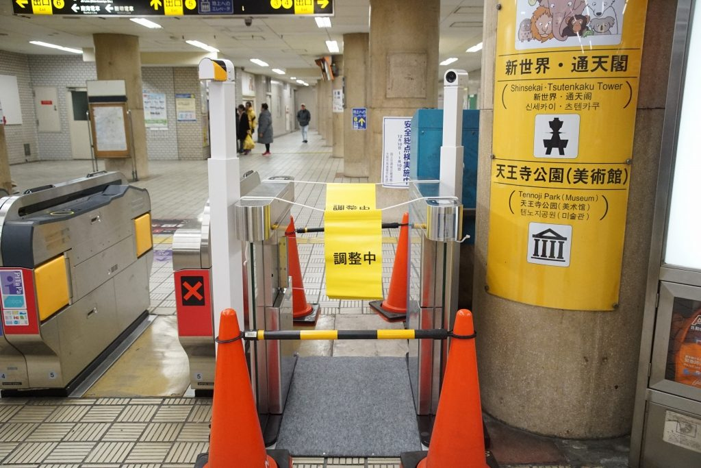 【日本信号製】動物園前駅に顔認証自動改札機が設置される