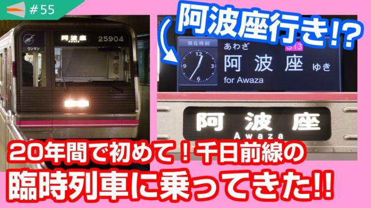 【動画#55】「20年で初!?千日前線の阿波座行き臨時に乗ってみた結果…!? 」を投稿しました
