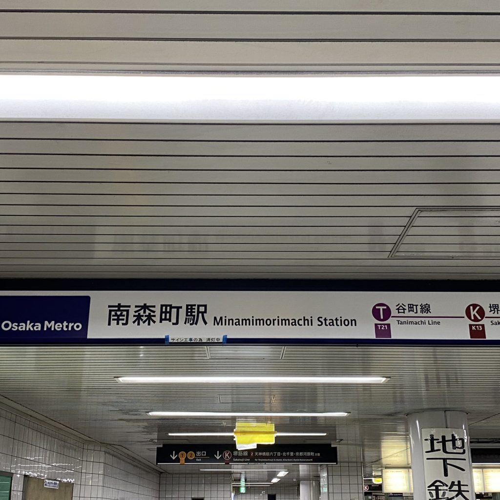 【谷町線/堺筋線】南森町駅、サインシステムのリニューアル工事が始まる