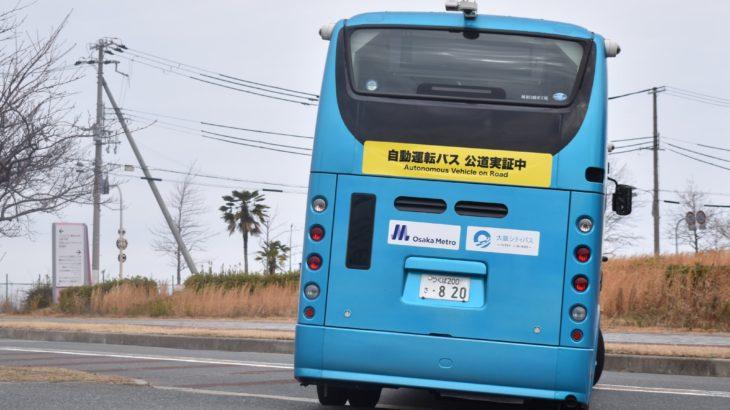 【大阪シティバス】大阪万博が行われる夢洲周辺で自動運転バスの実験を実施!
