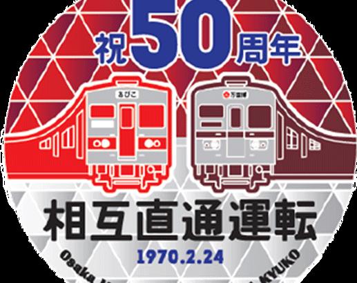 【御堂筋線/北急】直通50周年記念でヘッドマークを掲出、記念グッズを販売