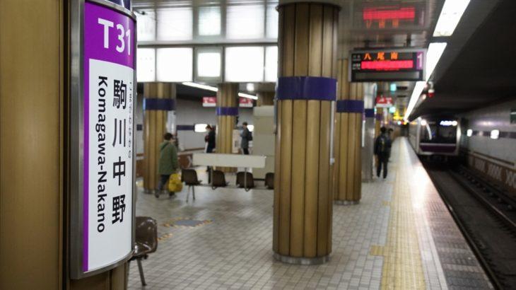 【谷町線】駒川中野駅でサインシステムのリニューアル工事を開始