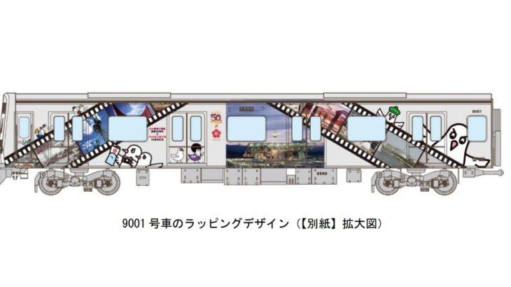【北大阪急行】50周年記念ラッピング列車を運行