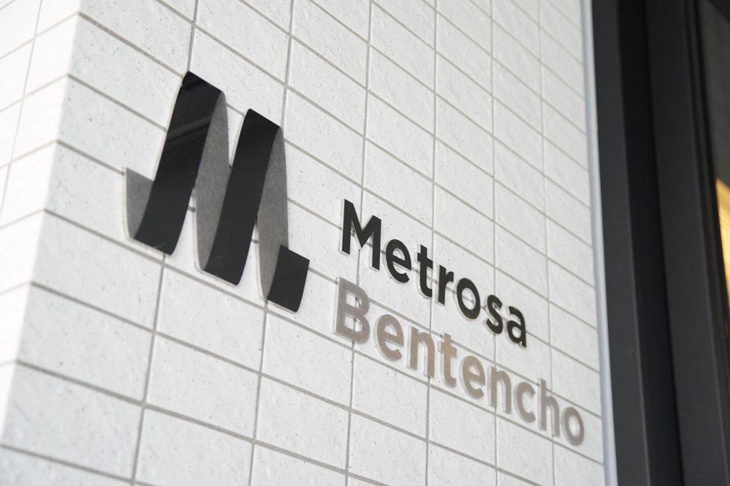 【大阪メトロのマンション】「メトローサ弁天町」を徹底調査!浸水リスク・利便性・商業施設…など調べました!