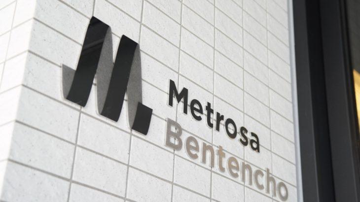 大阪メトロの新築マンション「メトローサ弁天町」を徹底調査!浸水リスク・利便性・商業施設…などなど