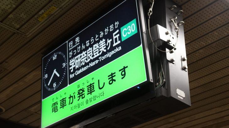 【中央線】発車標のディスプレイ部分がリニューアル!貴重な「調整中」の表示も…