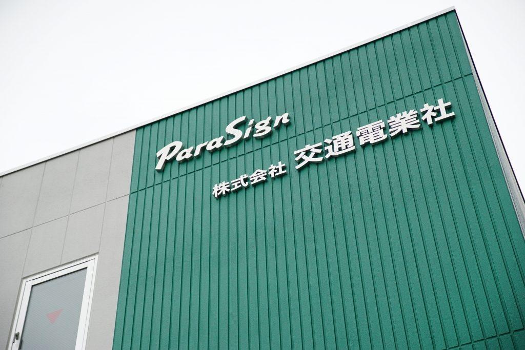 大阪メトロの方向幕やディスプレイを作る「交通電業社」が投資ファンドに買収される