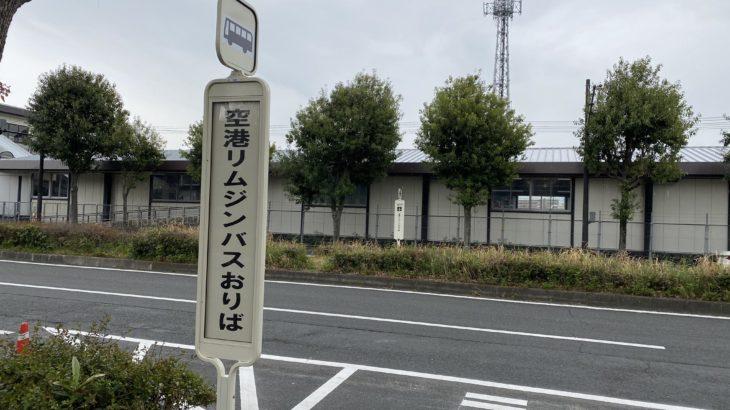 【大阪シティバス】運行開始までまもなく!関空行きリムジンバスのバス停が整備される