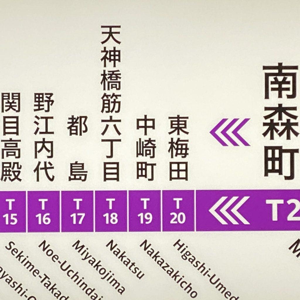 【谷町線/堺筋線】南森町駅の駅名標リニューアルで印象が一変。「Nakatsu」の誤植も…
