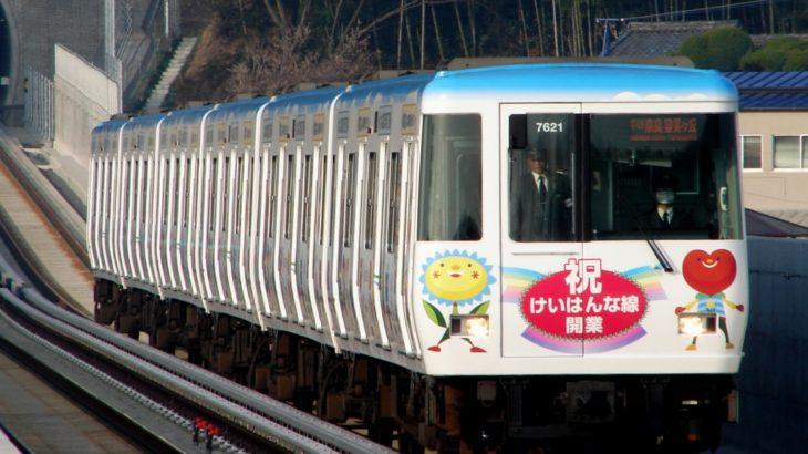 【特集】大阪地下鉄の記録 #03「けいはんな線」